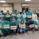 Μήνυμα εργαζομένων του Νοσοκομείου Λάρισας
