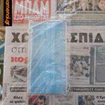 Οι εφημερίδες καλύπτουν τις κρατικές ανεπάρκειες