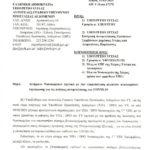 Γνωμοδότηση για την εγκατάσταση καμερών στα νοσοκομεία λόγω κορωνοϊού