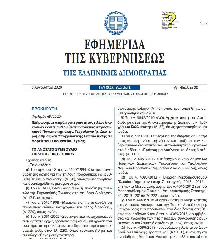 Προκήρυξη 6Κ/2020 για 1209 θέσεις στην Υγεία