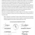 Αλαλούμ (πάλι) με τη σειρά για Ειδικότητα – αίτημα για ακύρωση των αιτήσεων από την ΟΕΝΓΕ