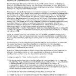 Επιστολή διαμαρτυρίας Αναισθησιολόγων