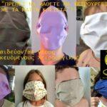 COVID-KAI: εκπαιδεύοντας νέους Χειρουργούς