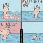 Χέρι βοήθειας