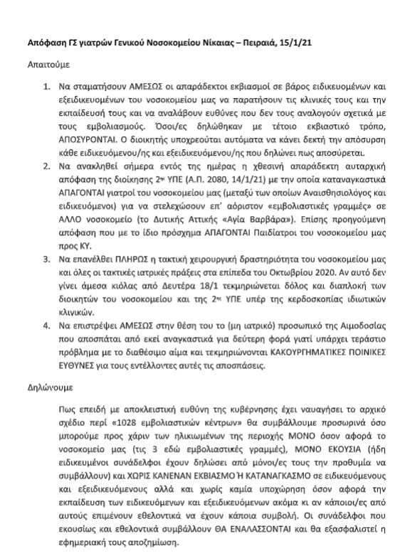 ΓΣ Νίκαιας για τις ελλείψεις σε προσωπικό για τους εμβολιασμούς