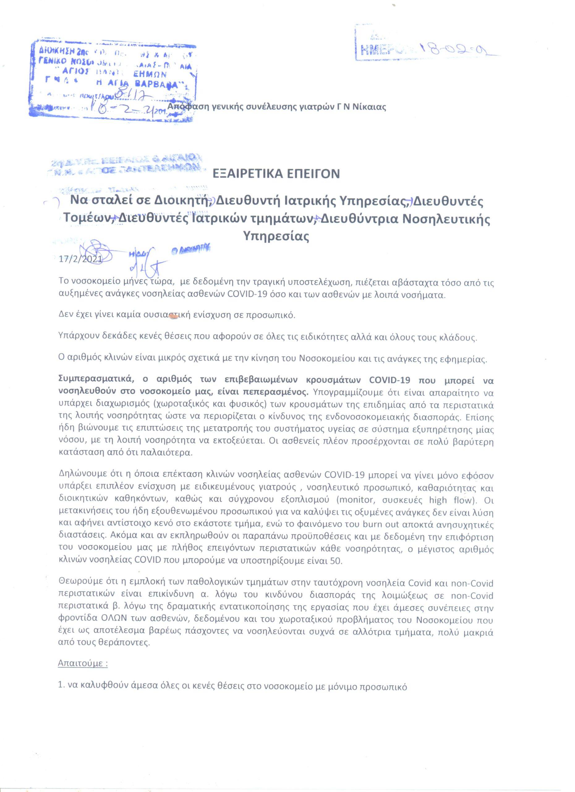 Υπέρβαση πληρότητας COVID-19 στο ΓΝ Νίκαιας και αυταρχική συμπεριφορά διοίκησης ΥΠΕ