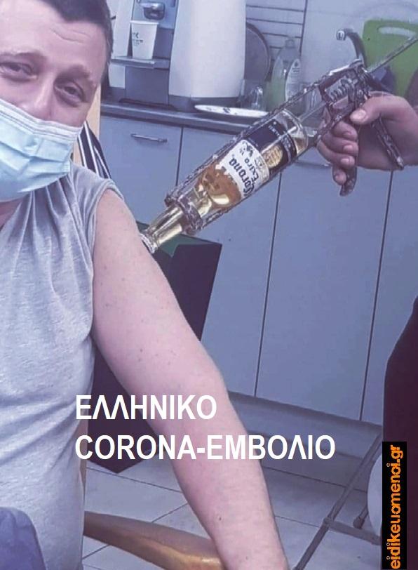 Eλληνικό CORONA-εμβόλιο