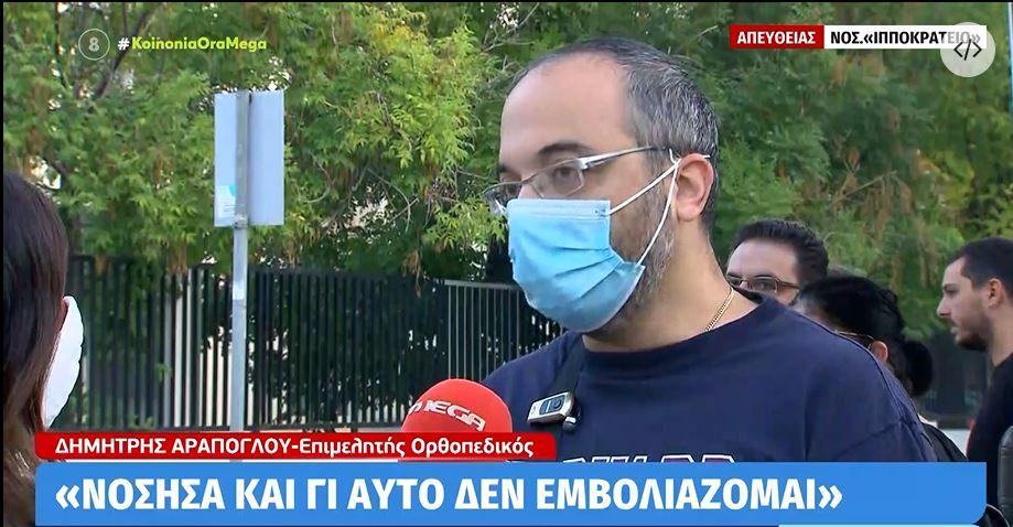 Σε αναστολή ιατρός που νόσησε και έχει ανοσία [βίντεο]